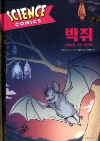 박쥐: 하늘을 나는 포유류
