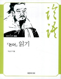 논어 읽기(큰글자책)