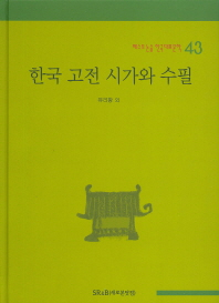 한국 고전 시가와 수필