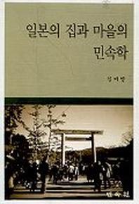 일본의 집과 마을의 민속학