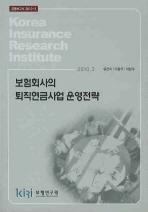 보험회사의 퇴직연금사업 운영전략