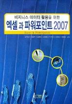 비지니스 데이터 활용을 위한 엑셀과 파워포인트 2007