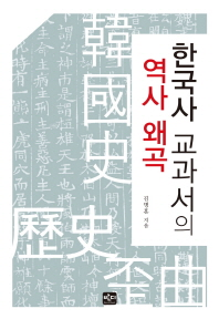 한국사 교과서의 역사왜곡