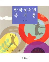 한국청소년복지론