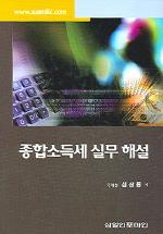 종합소득세 실무해설(2005)
