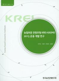 농업부문 전망모형 KREI-KASMO 2015 운용 개발 연구