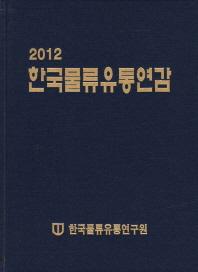 한국물류유통연감(2012)