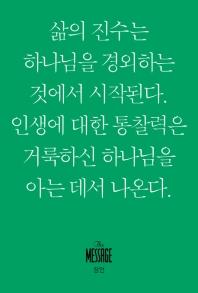 메시지 잠언 미니북
