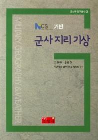 NCS 기반 군사 지리 기상