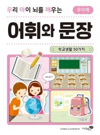 우리 아이 뇌를 깨우는 어휘와 문장: 학교생활 50가지
