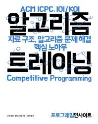 ACM ICPC, IOI/KOI 알고리즘 트레이닝