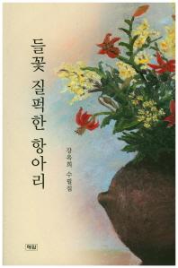들꽃 질퍽한 항아리