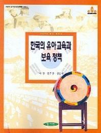 한국의 유아교육과 보육 정책
