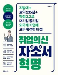 취업의 신 자기소개서 혁명