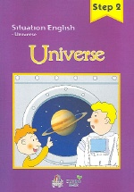 Universe (Situation English Step 2) (부록 포함)