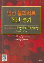 임상 물리치료 진단 평가