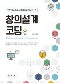아두이노 프로그래밍으로 배우는 창의설계 코딩