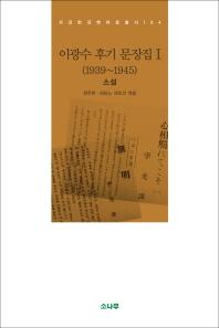 이광수 후기 문장집. 1(1939~1945): 소설