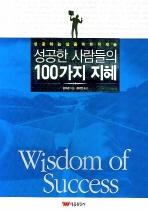 성공한 사람들의 100가지 지혜