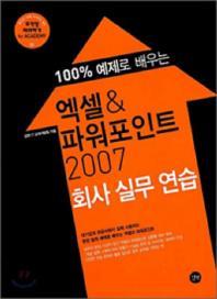 엑셀 파워포인트 2007 회사 실무 연습