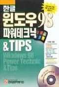 한글 윈도우 98 파워테크닉 & TIPS(S/W포함)