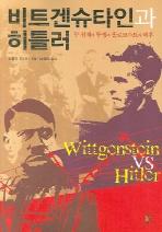 비트겐슈타인과 히틀러