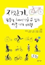 자전거 도무지 헤어나올 수 없는 아홉 가지 매력
