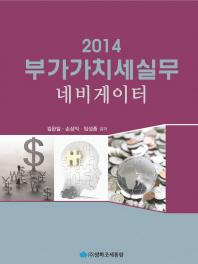 부가가치세실무 네비게이터(2014)