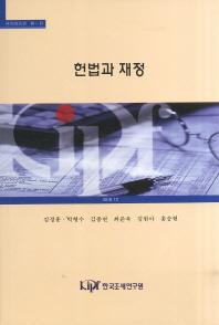 헌법과 재정(2010년 12월)
