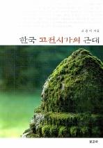 한국 고전시가의 근대