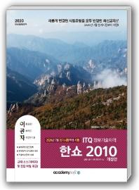 이공자 ITQ 한쇼 2010(2020)