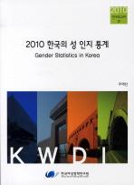 한국의 성 인지 통계 세트(2010)
