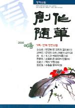 창작수필 (2006 여름호)