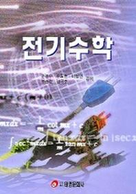전기수학(2005)