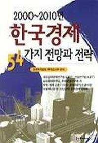 한국경제 54가지 전망과 전략(2000-2010년)
