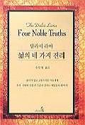 달라이 라마 삶의 네가지 진리(깨달음의메시지)