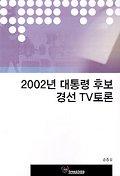 2002년 대통령 후보 경선 TV토론