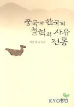 중국과 한국의 철학적 사유 전통