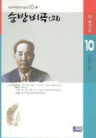 승방비곡(외) (범우비평판 한국문학 10-1)