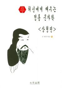 허신에게 배우는 정통 문자학: 상형편