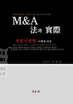 자본시장법 시행에 따른 M&A법과 실제