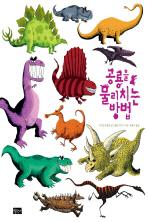 공룡을 물리치는 방법