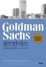 골드만삭스 글로벌 금융 리더