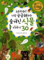 초등학생이 가장 궁금해하는 숨겨진 식물 이야기 30
