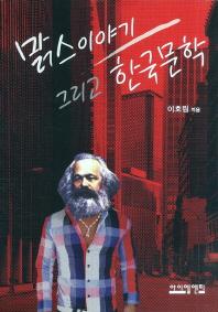 맑스이야기 그리고 한국문학