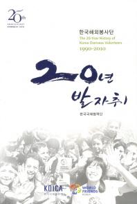 한국해외봉사단 20년 발자취