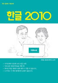 한글 2010(국민 정보화 기본교재)
