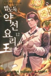 밥도둑 약선요리왕. 12