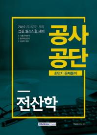 전산학 공사공단 최단기 문제풀이(2019)