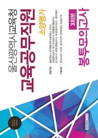 2022 울산광역시교육청 교육공무직원 소양평가 3회분 봉투모의고사